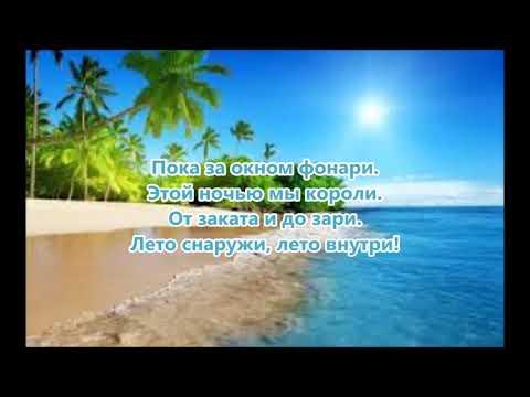 HOMIE – Лето (Караоке)