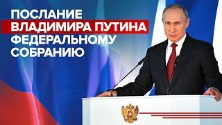 Путин выступает с посланием Федеральному собранию — LIVE