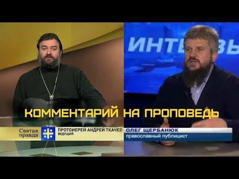 о.Андрей Ткачев, мы не \