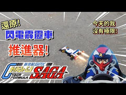 童年動畫重現!挑戰閃電霹靂車再現!打開推進器!突破車速極限!