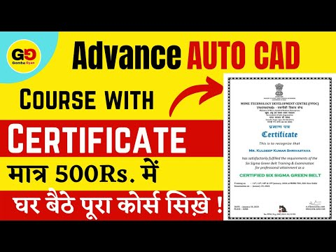 Advance AutoCAD course 2021 | AutoCAD in 15 day | Online AutoCAD course with certificate |#gembagyan