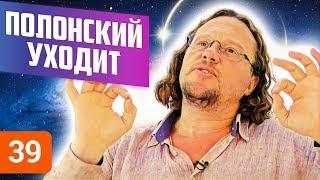Полонский уходит. Скандальное интервью. Сергей Полонский VS Роман Кирилович