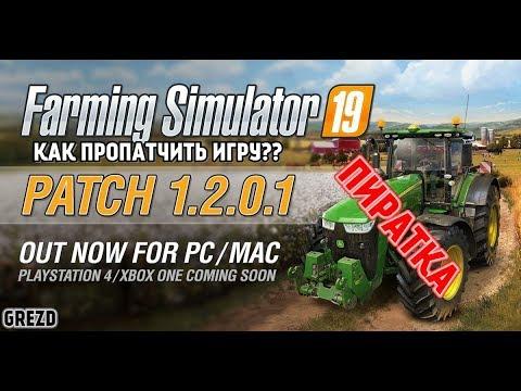 Farming Simulator 2019/ как установить патч на пиратку 1.2.0.1