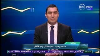 تحت الاضواء - اللاعب محمد ايهاب بطل رفع الاثقال ... ينفى شائعة تجنيسه مع الكابتن نبيل جوهر