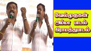 அம்மாபாட்டு folk Velmurugan AMMA SONG #folk #velmurugan வேல்முருகன் அம்மா பாடல்