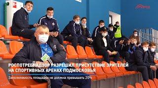 Роспотребнадзор разрешил присутствие зрителей на спортивных аренах Подмосковья