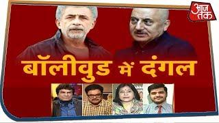 Modi की नीतियों को लेकर बंट गया Bollywood ? देखिए Dangal With Rohit Sardana