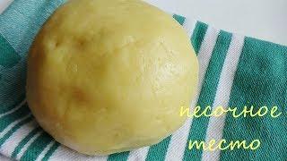 ПЕСОЧНОЕ ТЕСТО Универсальный рецепт для печенья, пирогов, корзиночек