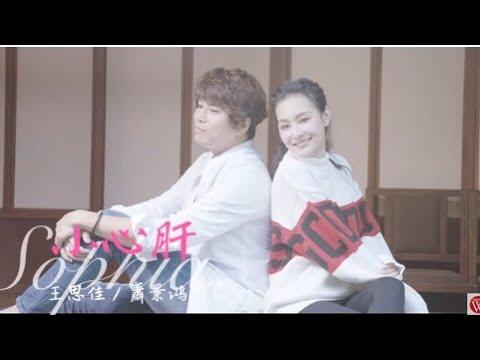 【大首播】王思佳 Feat.蕭景鴻(阿弟)《小心肝》官方完整版MV