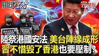 【關鍵時刻】20200522 完整版 中國祭港版國安法!習近平不惜毀香港也要壓制?中國世界窗口回不去了? |劉寶傑