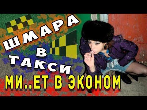 ЛЮТАЯ ТЁЛОЧКА В ТАКСИ/ЯНДЕКС ЭКОНОМ/МИ....ЕТ В ТАКСИ