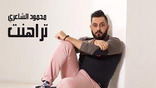 محمود الشاعري تراهنت تحميل MP3