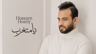تحميل اغاني Hossam Hosny - Ya Metgharab [Official Lyrics Video]   حسام حسني - يا متغرب MP3