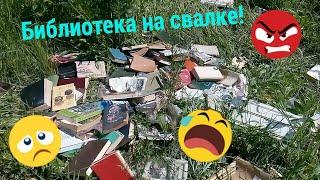 Библиотека на свалке. Как можно выбросить книги?