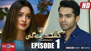 Kasak Rahay Ge | Episode 1 | TV One Drama - YouTube