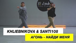 Агонь   Найди Меня | Choreography By Khliebnikova & Santi108 | D.Side Dance Studio