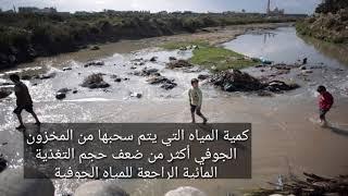 غزة...حصار وعطش