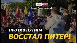 МАССОВЫЙ МИТИНГ В ПЕТЕРБУРГЕ! Против произвола на выборах   Новости Россия 2019