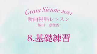 飯田先生の新曲レッスン〜8.基礎練習〜のサムネイル画像