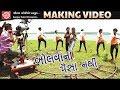 Bolvana Paisa Nathi - Making Video -Rakesh Barot-Super Hit Song 2018