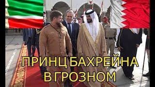 Рамзан Кадыров встретил ПРИНЦА Королевства Бахрейна В Грозном!