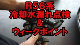 MINI R56系 水漏れ点検とウィークポイントの説明