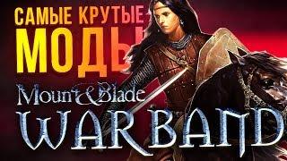 САМЫЕ КРУТЫЕ МОДЫ Mount and Blade: Warband // Часть 2
