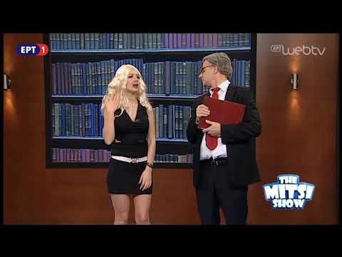 The Mitsi Show – 03 Απριλίου 2018   ΕΡΤ