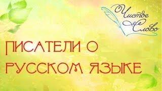 """""""Чистое Слово"""": Писатели о Русском языке"""