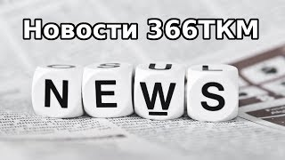 Новости по патронам 366ТКМ: прощание с Конусом и SP13.