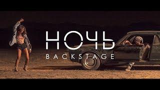 NYUSHA / НЮША - Backstage клипа «Ночь»