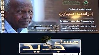 الممثل إبراهيم حجازي - مركز فيصل الثقافي - مساء جديد - قناة النيل الازرق
