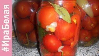Консервированные помидоры в маринаде, простые рецепты
