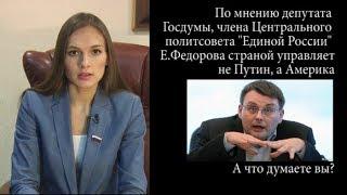 Фёдоров: марионеточное правительство.  Часть №2