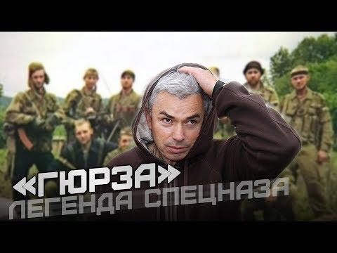 «Гюрза» - легенда спецназа