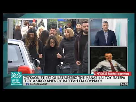 Συγκλονιστικές καταθέσεις για τον αδικοχαμένο Βαγγέλη Γιακουμάκη | 10/04/19 | ΕΡΤ