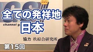 第15話 全ての発祥地、日本。
