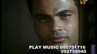 فيلم قديم للهضبة عمرو دياب ويسرا 1992 ???? Amr Diab, I Miss Fighting With