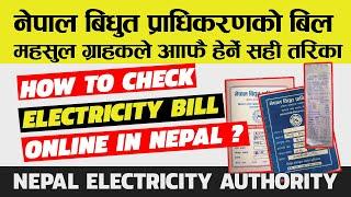 ।अब अन्लाईनमा हेर्नुहोस बिजुलीको बिल।। How to Check/Get Electricity Bill Online in Nepal।Sandeep GC।