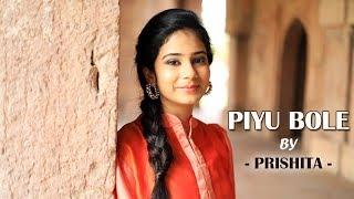Piyu Bole - Parineeta | Latest Cover By Prishita   - YouTube