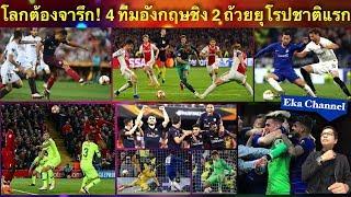 โลกต้องจารึก! 4 ทีมอังกฤษชิง 2 ถ้วยยุโรปชาติแรก