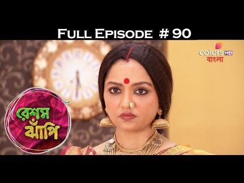 Resham Jhanpi - 29th May 2017 - রেশম ঝাঁপি - Full Episode