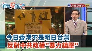 """【新聞大解讀】今日香港不是明日台灣 反對中共政權""""暴力鎮壓"""" 2019.08.21(上)"""