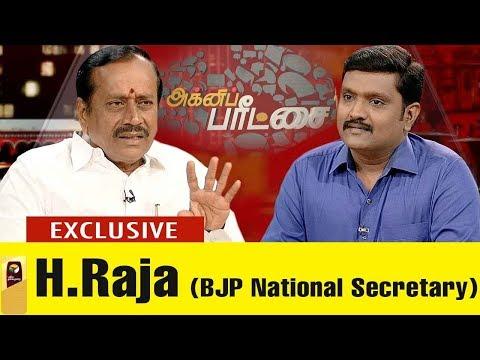 (21/10/17)   Agni Paritchai: இணையதளத்தில் மெர்சல் பார்த்தேன்   BJP H Raja On Mersal Movie Issue