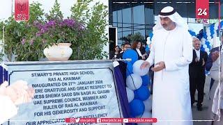 """أحمد بن صقر القاسمي يفتتح مدرسة """"سانت ماري"""" برأس الخيمة"""