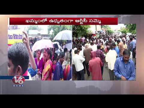 TSRTC Strike Enters 18 day, RTC Strike Continue In Khammam | V6 Telugu News