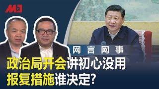 何频 陈小平:习近平报复川普害百姓,中国将全面倒退成朝鲜!