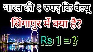 सिंगापुर में भारत की १ रुपए कि वैल्यू क्या है ? Singapore Currency ! Singapore Money , Singapore