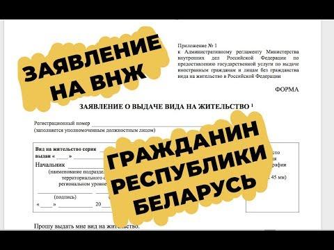 Заявление на ВНЖ для граждан республики Беларусь. Как заполнить заявление на ВНЖ?