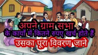 preview picture of video 'अपनी ग्राम सभा के कार्य पर कितने रुपए खर्च होते हैं उसका पूरा विवरण जाने'